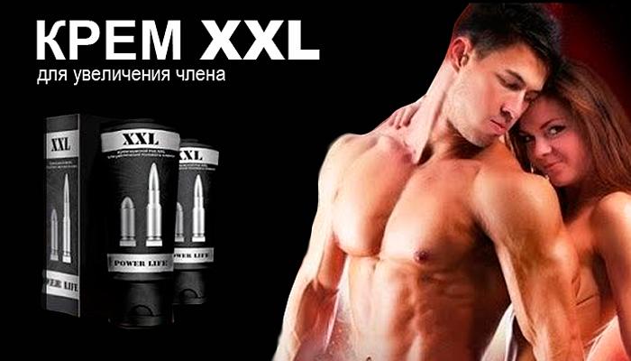 Крем XXL
